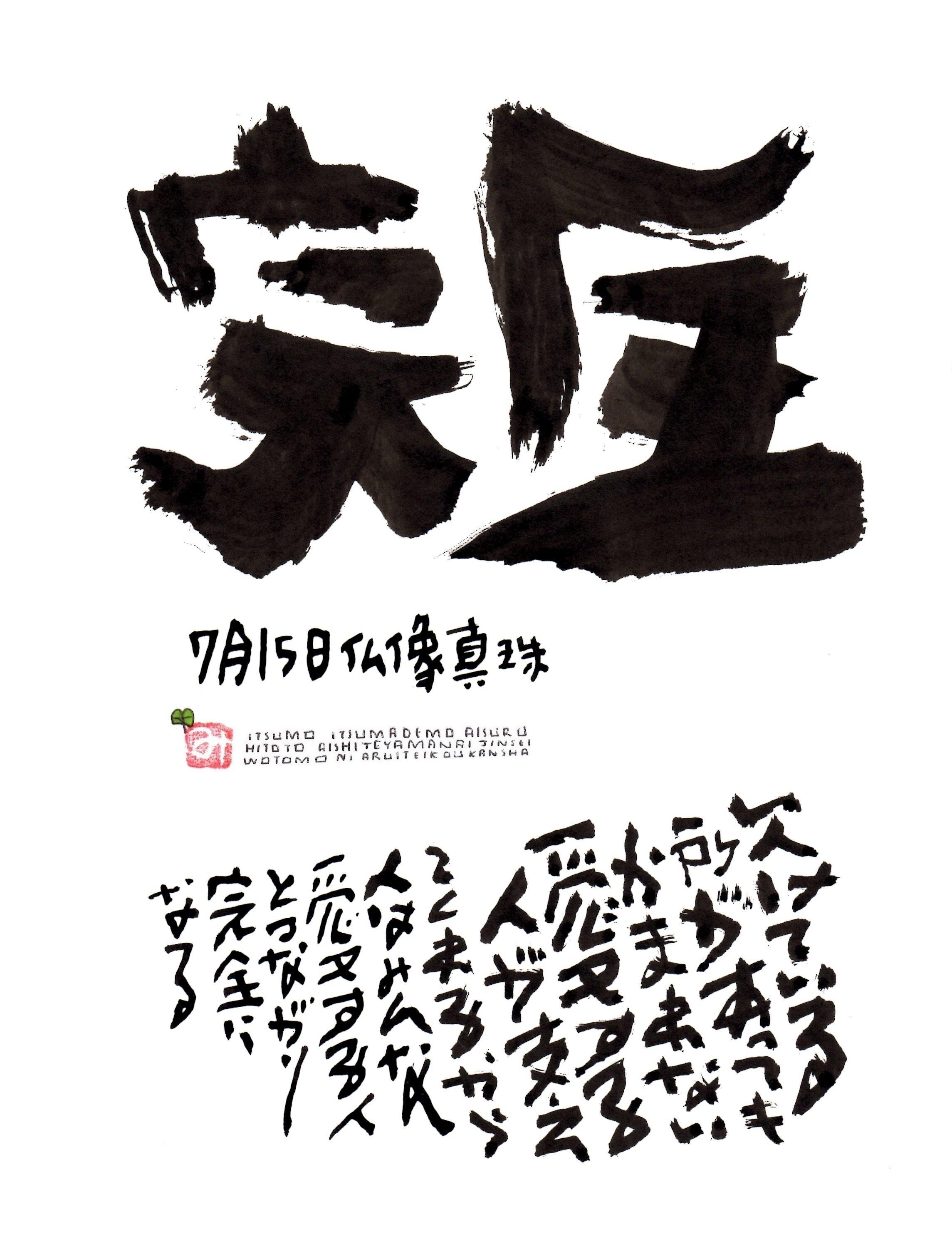 7月15日 結婚記念日ポストカード【完全】