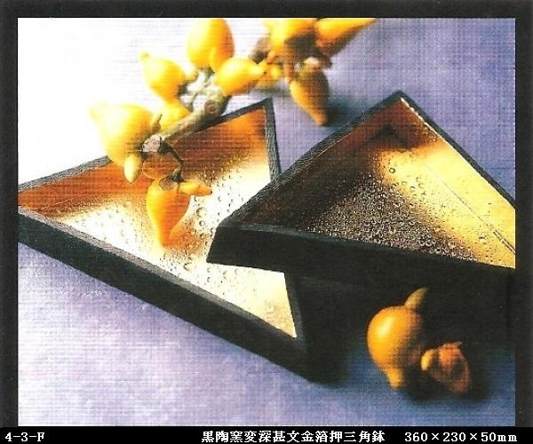 黒陶窯変深甚文金箔押三角鉢(360×230×50㎜)4-3-F