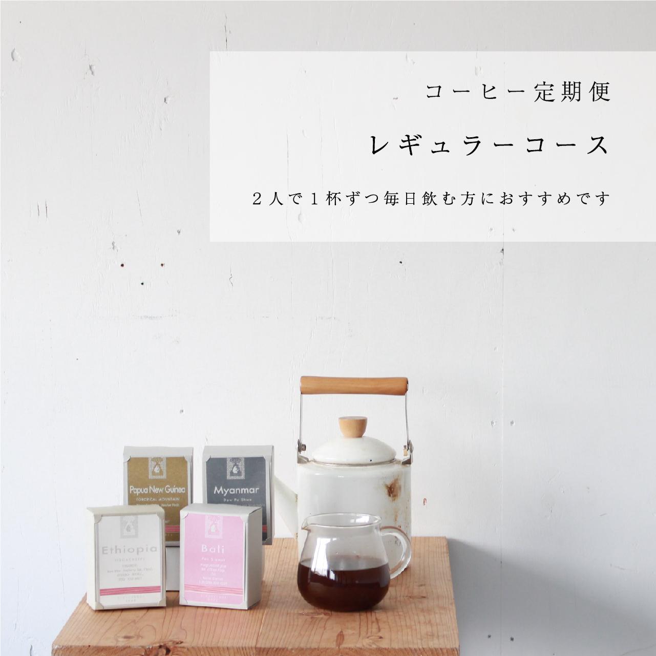 旅のコーヒー定期便「レギュラーコース」  計800g 月2回発送【送料無料】