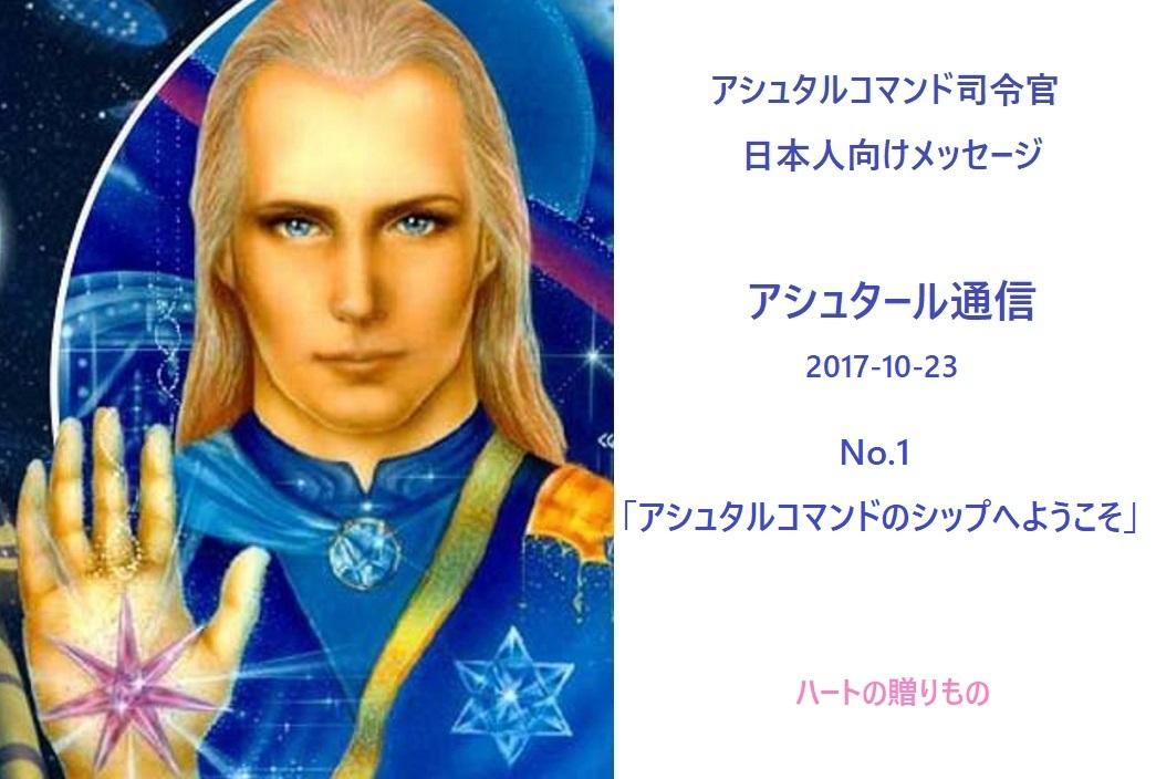 アシュタール通信No.1(2017-10-23)