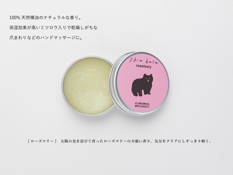 熊と森のバーム (保湿スキンバーム) ローズマリー