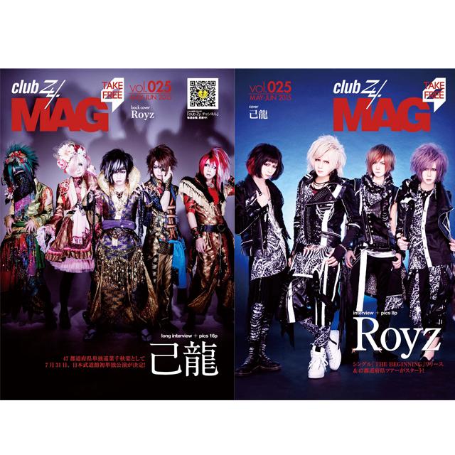 [フリーペーパー]club Zy.MAG Vol.25(己龍/Royz)