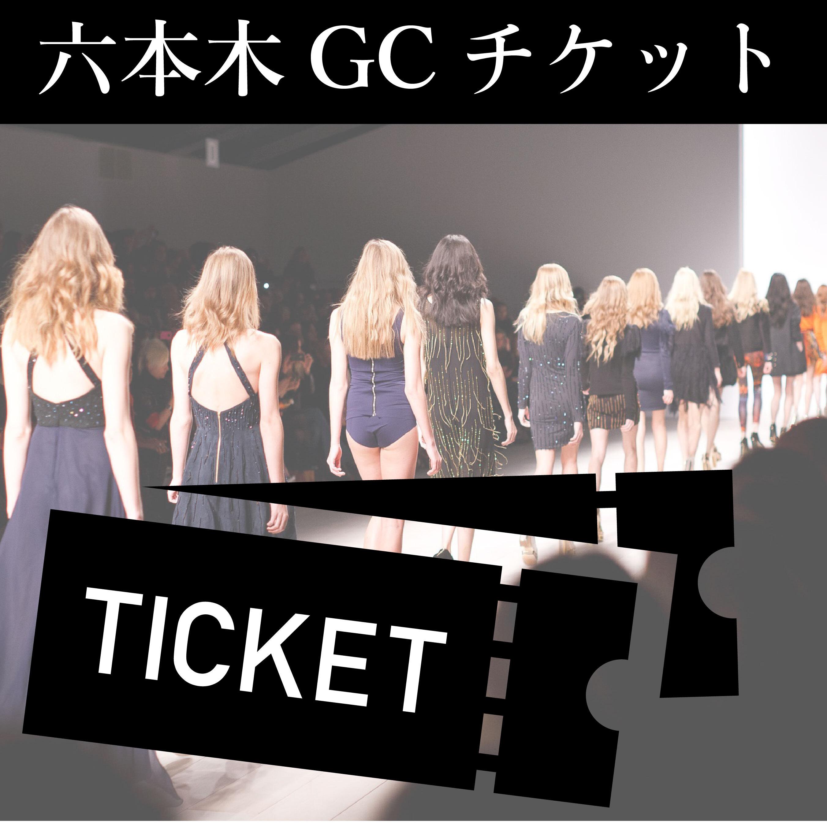 【チケット】六本木ガールズコレクション