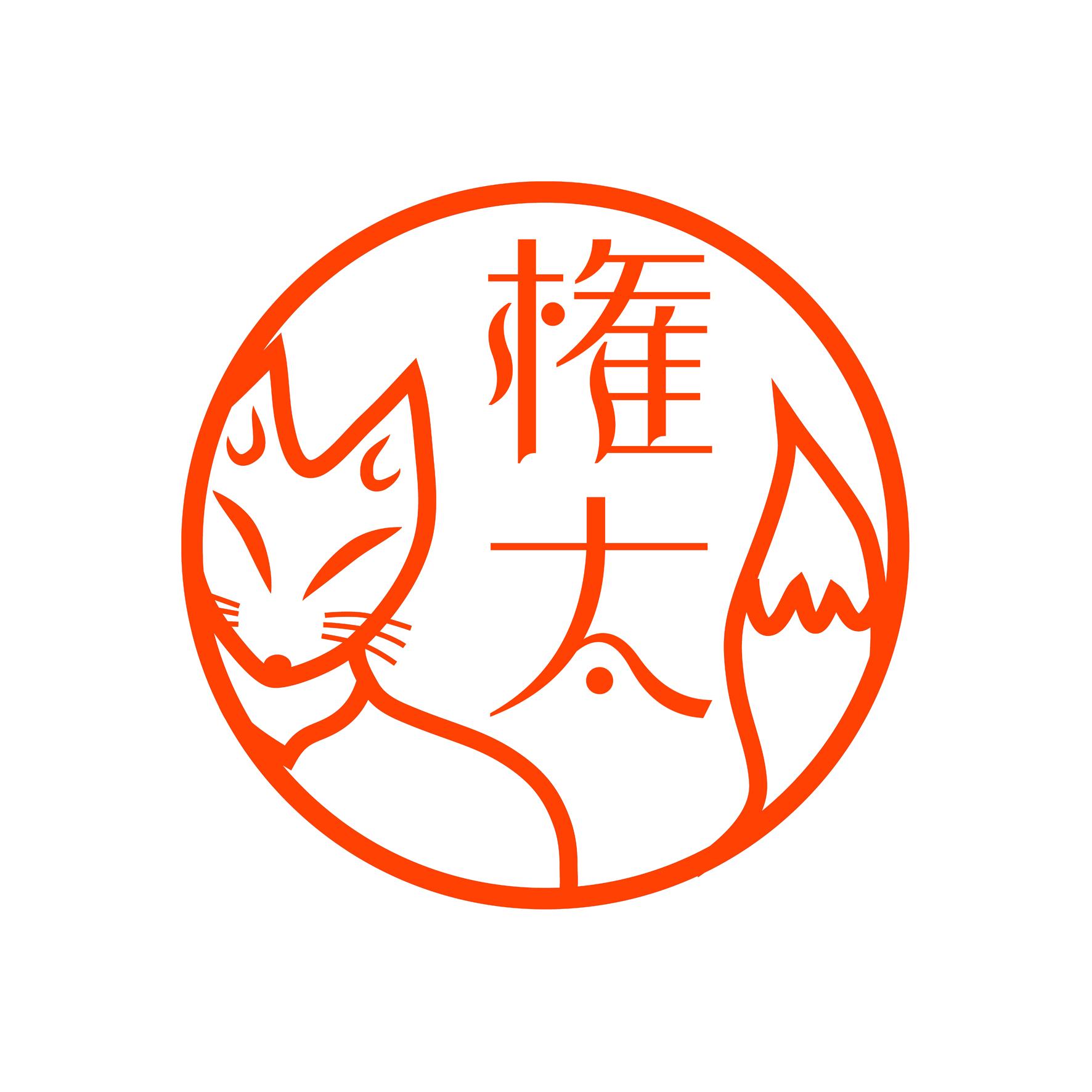 工房hanzouデザイン とっても可愛いネーム印 きつねさん なまえハンコ