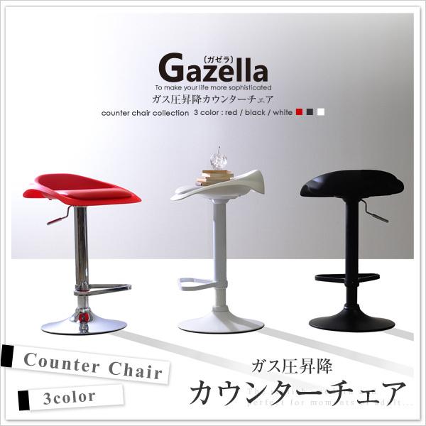 クッション座面付き!ガス圧昇降式カウンターチェア【-Gazella- ガゼラ】|一人暮らし用のソファやテーブルが見つかるインテリア専門店KOZ|《PPC7-91》