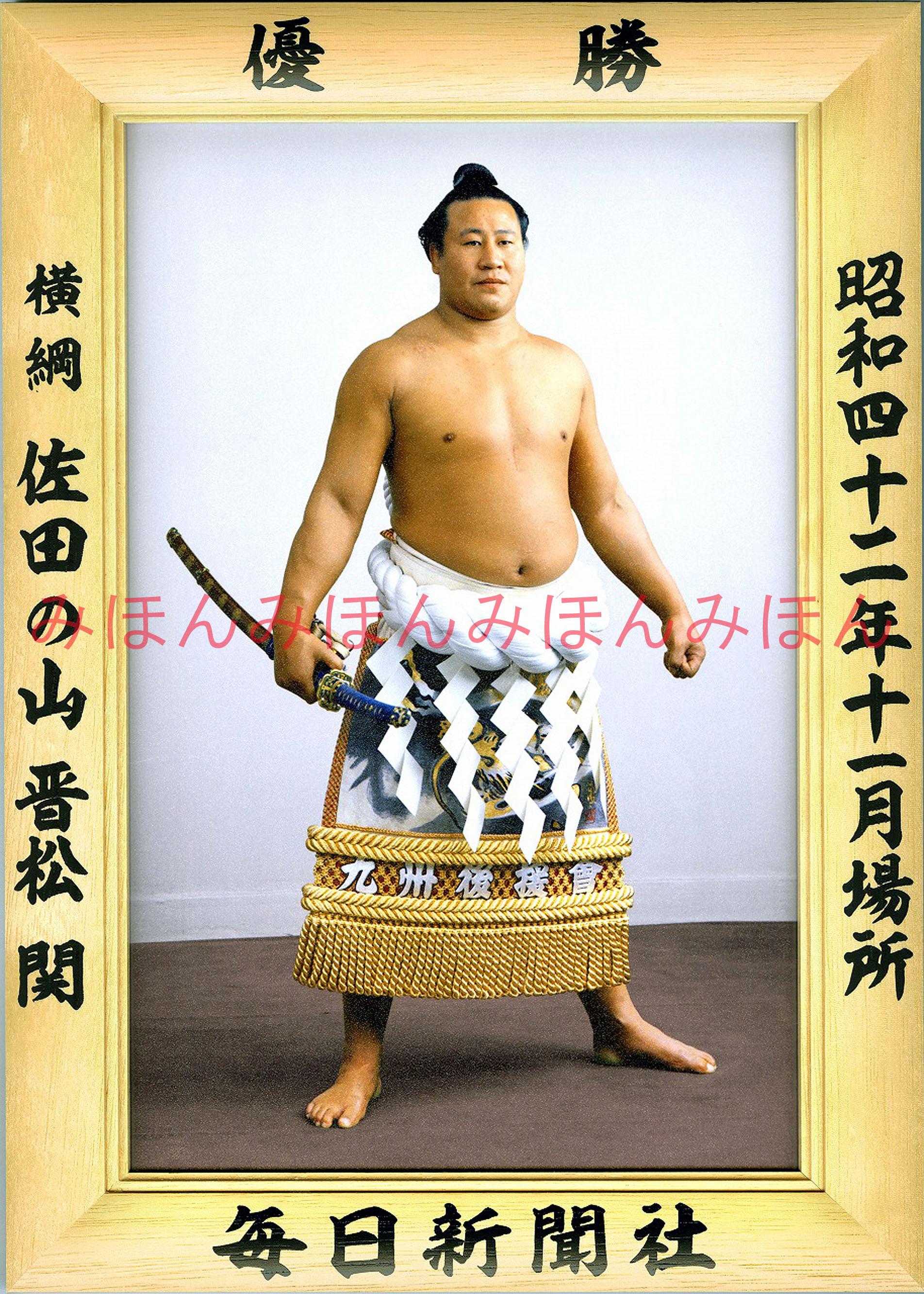 昭和42年11月場所優勝 横綱 佐田の山晋松関(5回目の優勝)