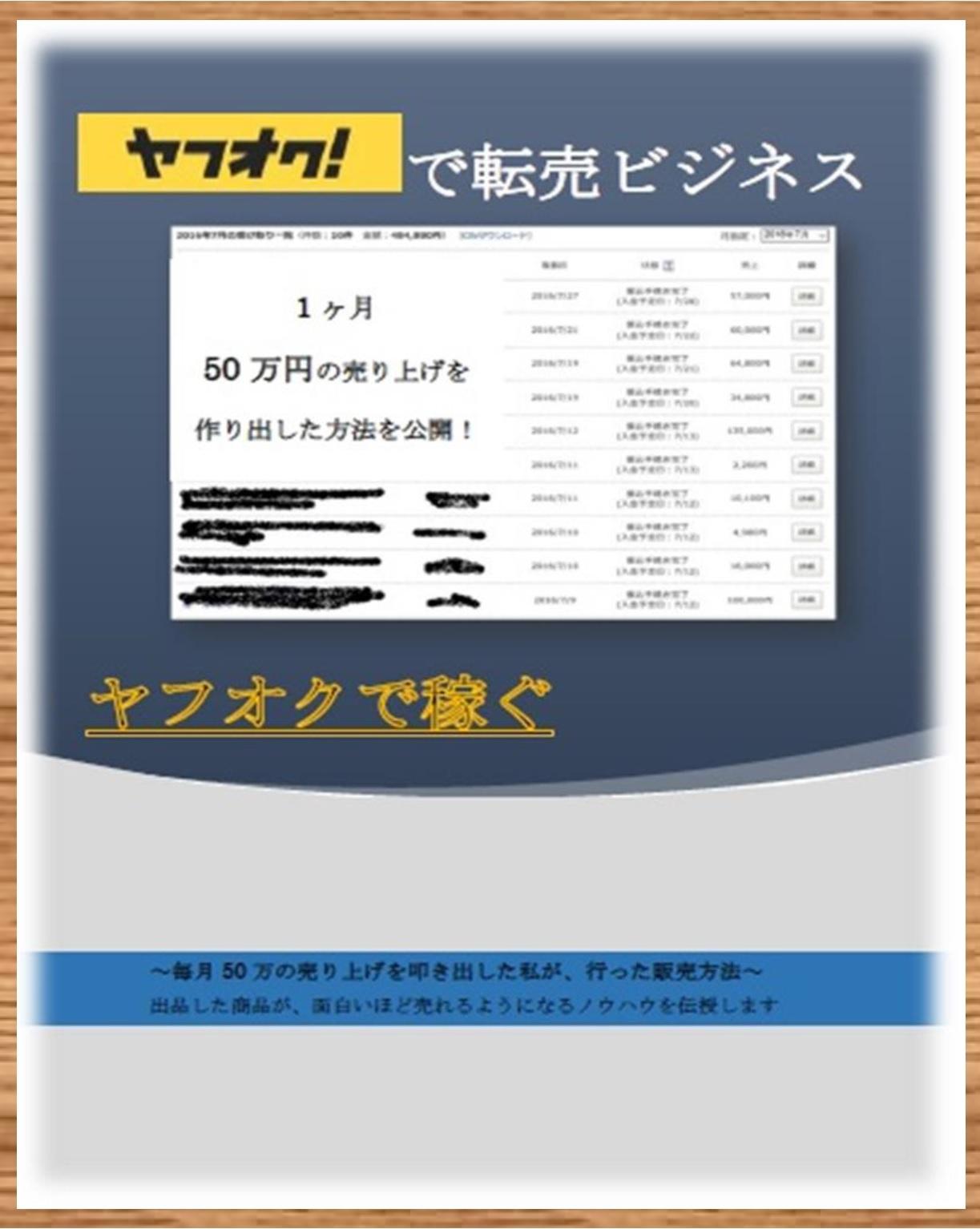 【完売!!】ヤフオクで稼ぐ方法 PDFデータ テキスト (予定数量分終了)