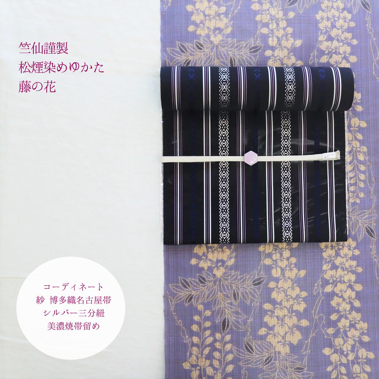 【竺仙謹製】【ゆかた 浴衣 反物】松煙染め 藤の花