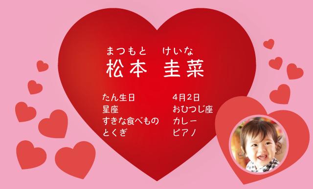 バレンタインのハート名刺 100枚