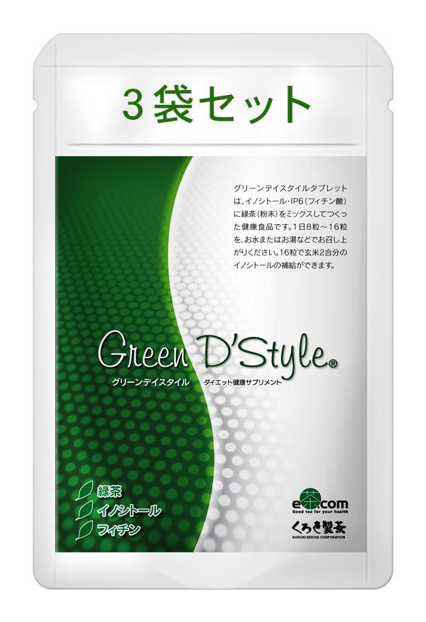 グリーンデイスタイルタブレット(250mg×240粒入り)3袋セット