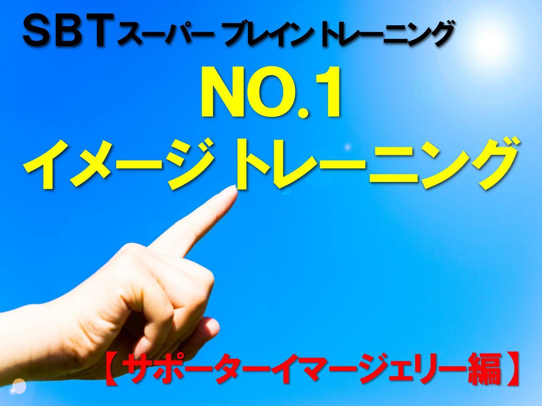 NO.1イメージトレーニング(サポーターイマージェリー編)