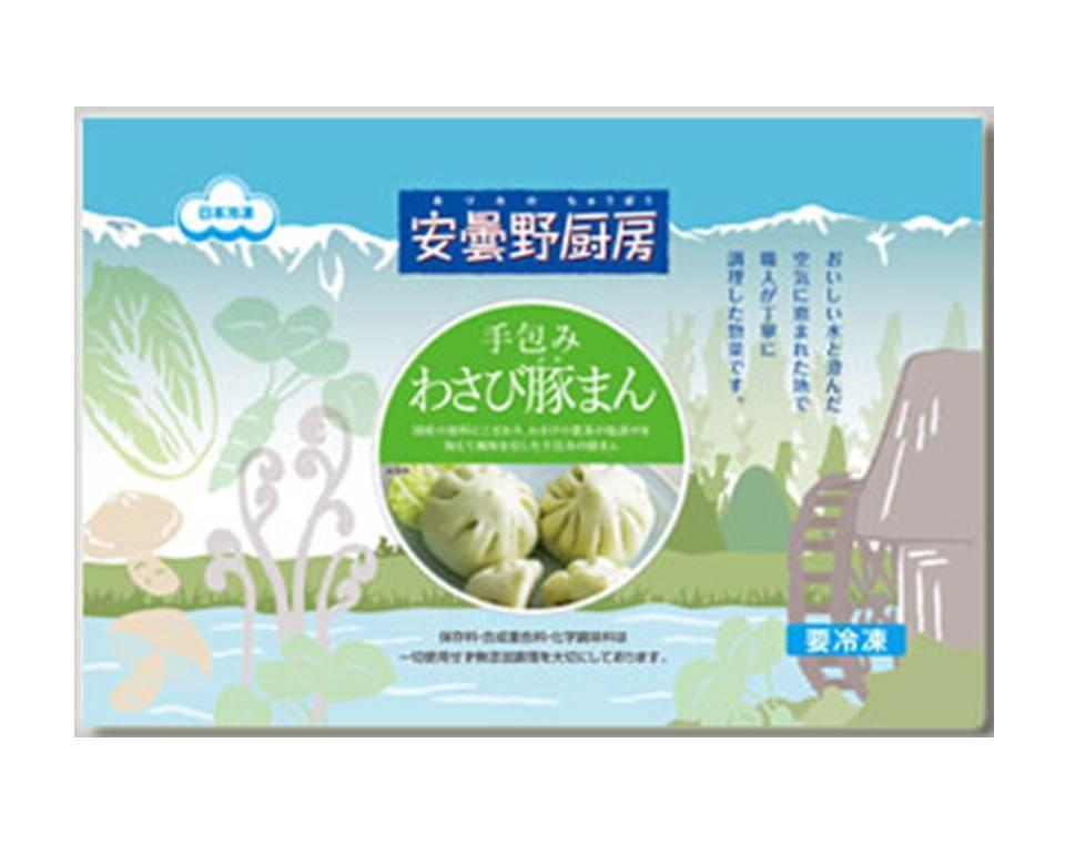 冷凍手包みわさび豚まん(50g×4個入) - 画像2