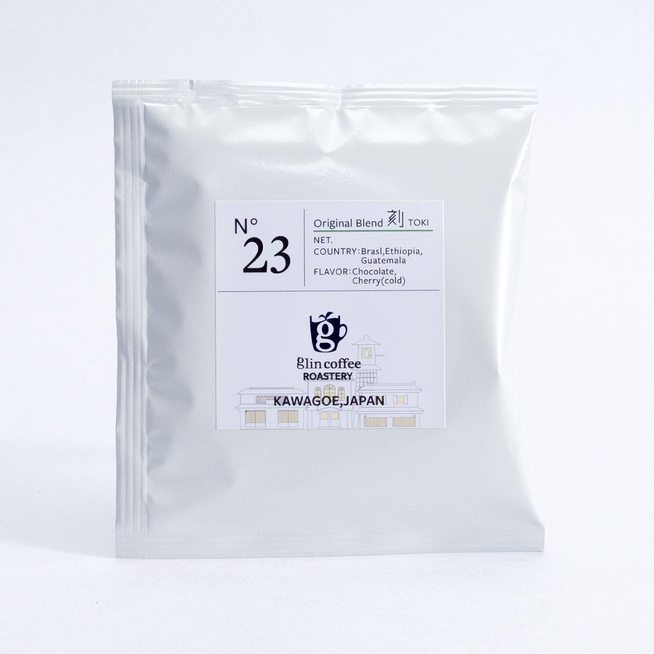 ディップスタイルコーヒー No.23 オリジナルブレンド~刻~