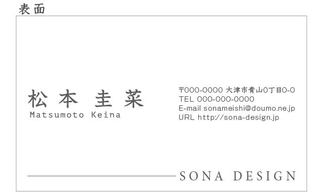 片面名刺・シンプルスタンダード 02 100枚
