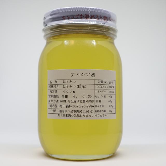 国産はちみつ アカシア蜂蜜 600g
