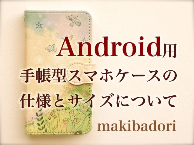 Android用手帳型スマホケースの仕様とサイズについて