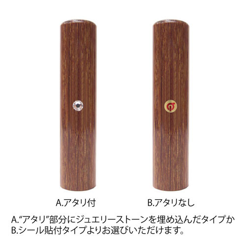 彩樺(茶)個人実印18mm丸(姓名彫刻)