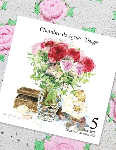 【定期購読】月刊水彩ジャーナル・カレンダー付き5月号~Chambre de Ayako Tsuge (月刊水彩ジャーナル)