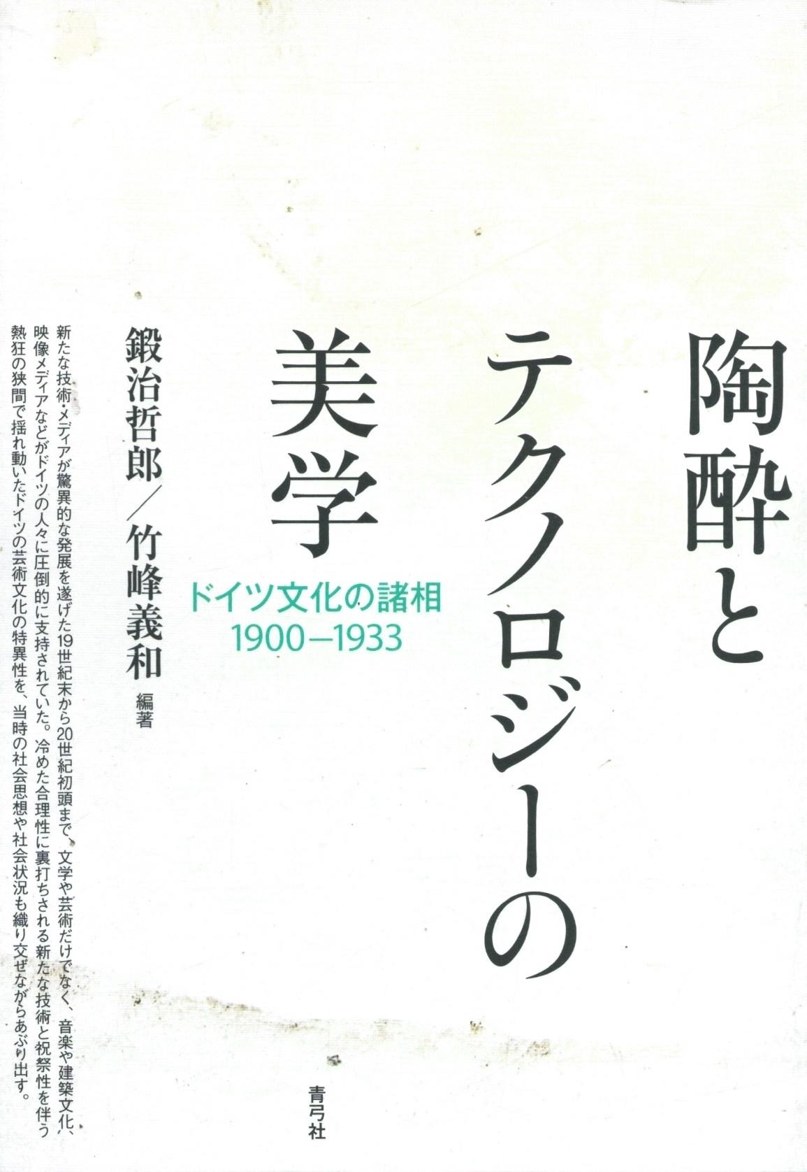 陶酔とテクノロジーの美学 ドイツ文化の諸相1900―1933[バーゲンブック]