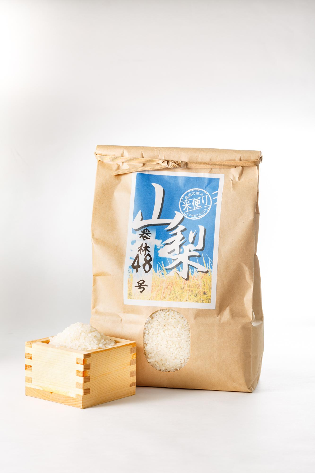 【農林48号】特別栽培米 2kg