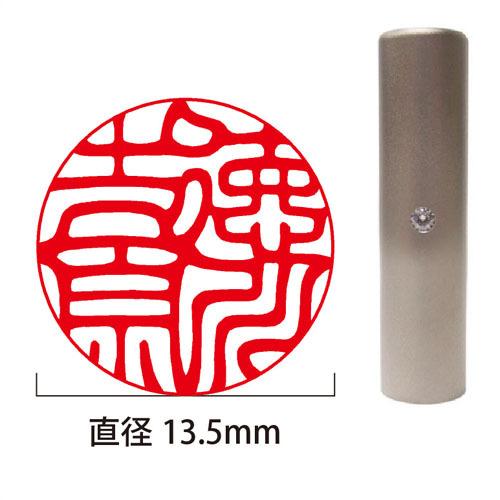 チタン個人実印13.5mm丸(姓名彫刻)