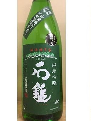 石鎚 純米吟醸 緑ラベル 槽搾り 720ml