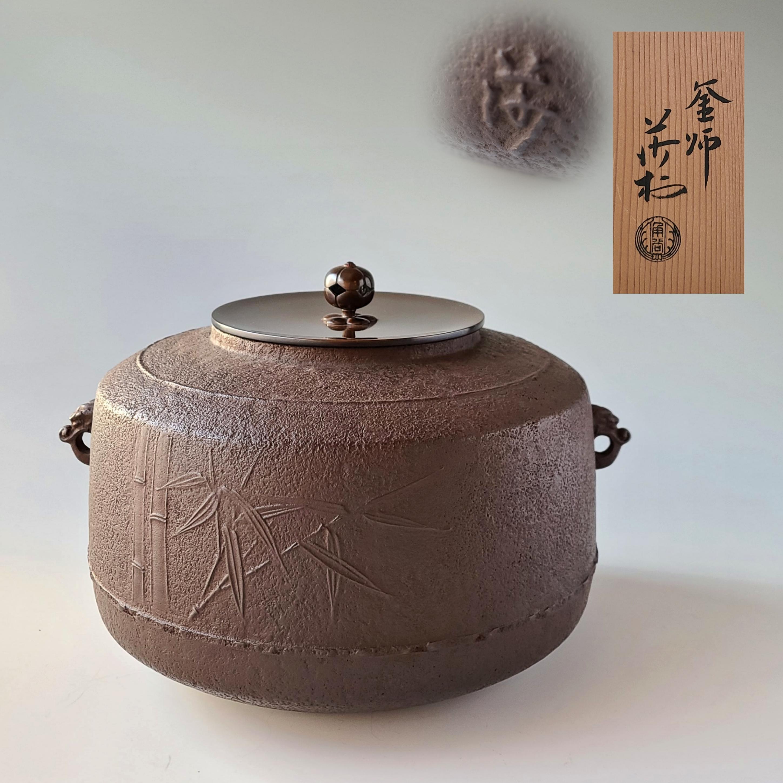 茶道具 角谷莎村 撫肩釜 松竹地紋 共箱 状態良好 鋳物工芸 茶釜