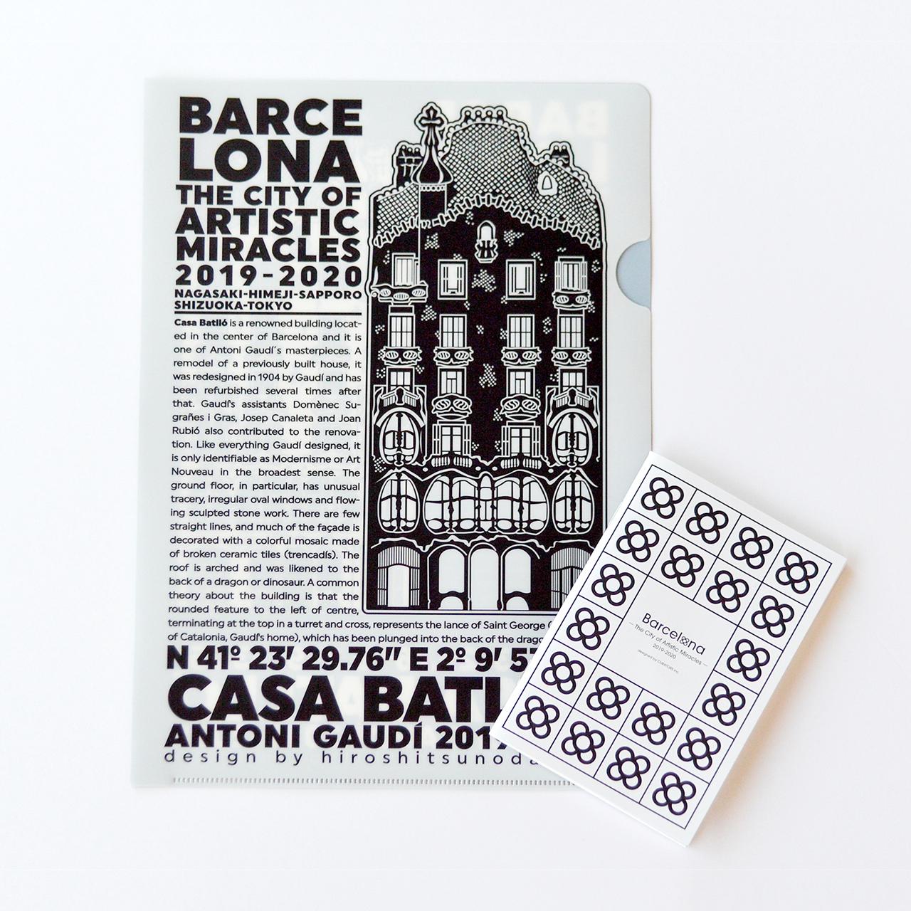 「奇蹟の芸術都市 バルセロナ」展 クリアファイル / ミニノートセットD