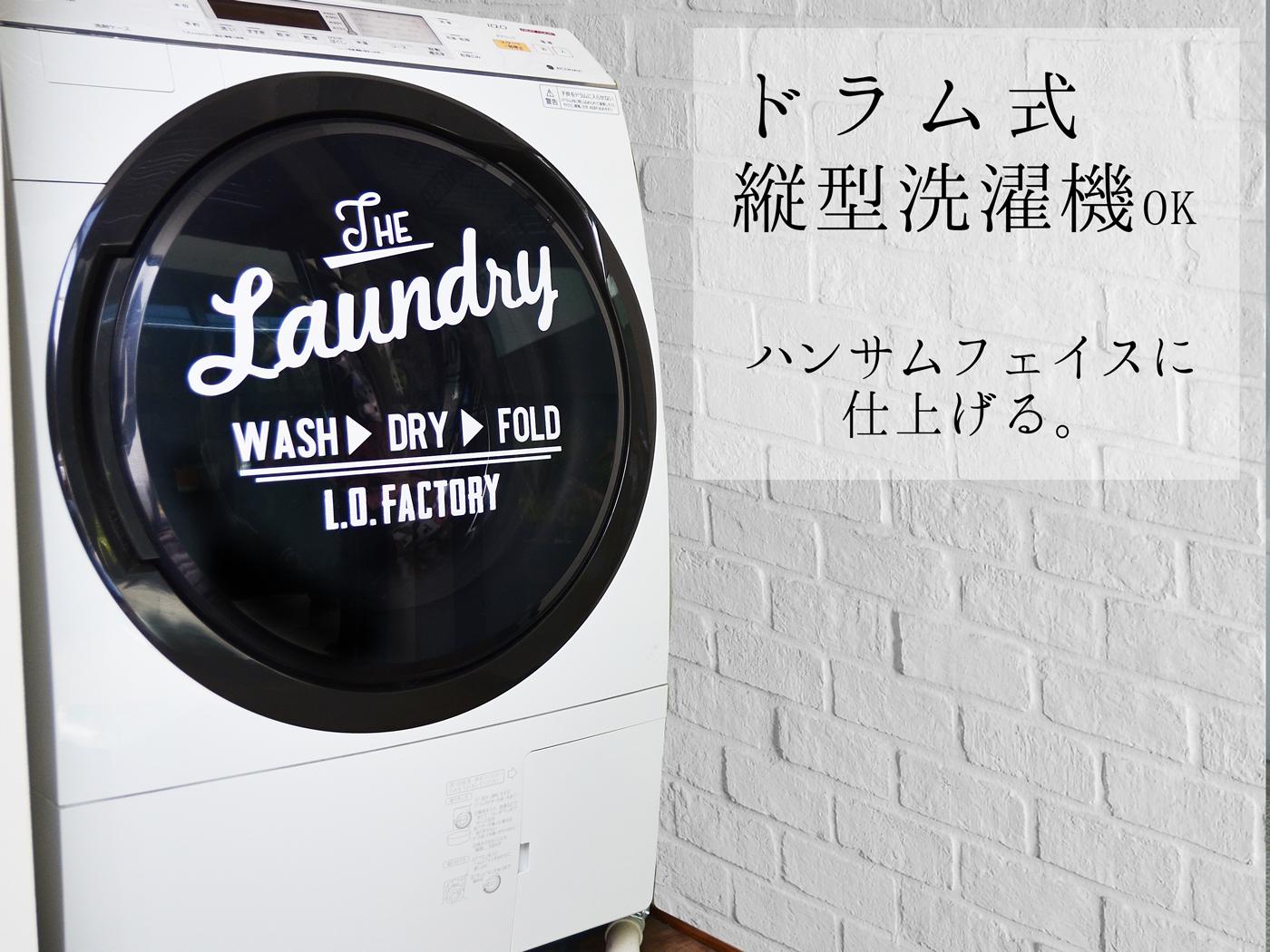 男前Laundryウォールステッカー