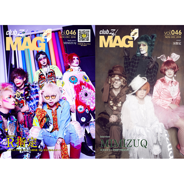 [フリーペーパー]club Zy.MAG Vol.46(R指定/MIMIZUQ)