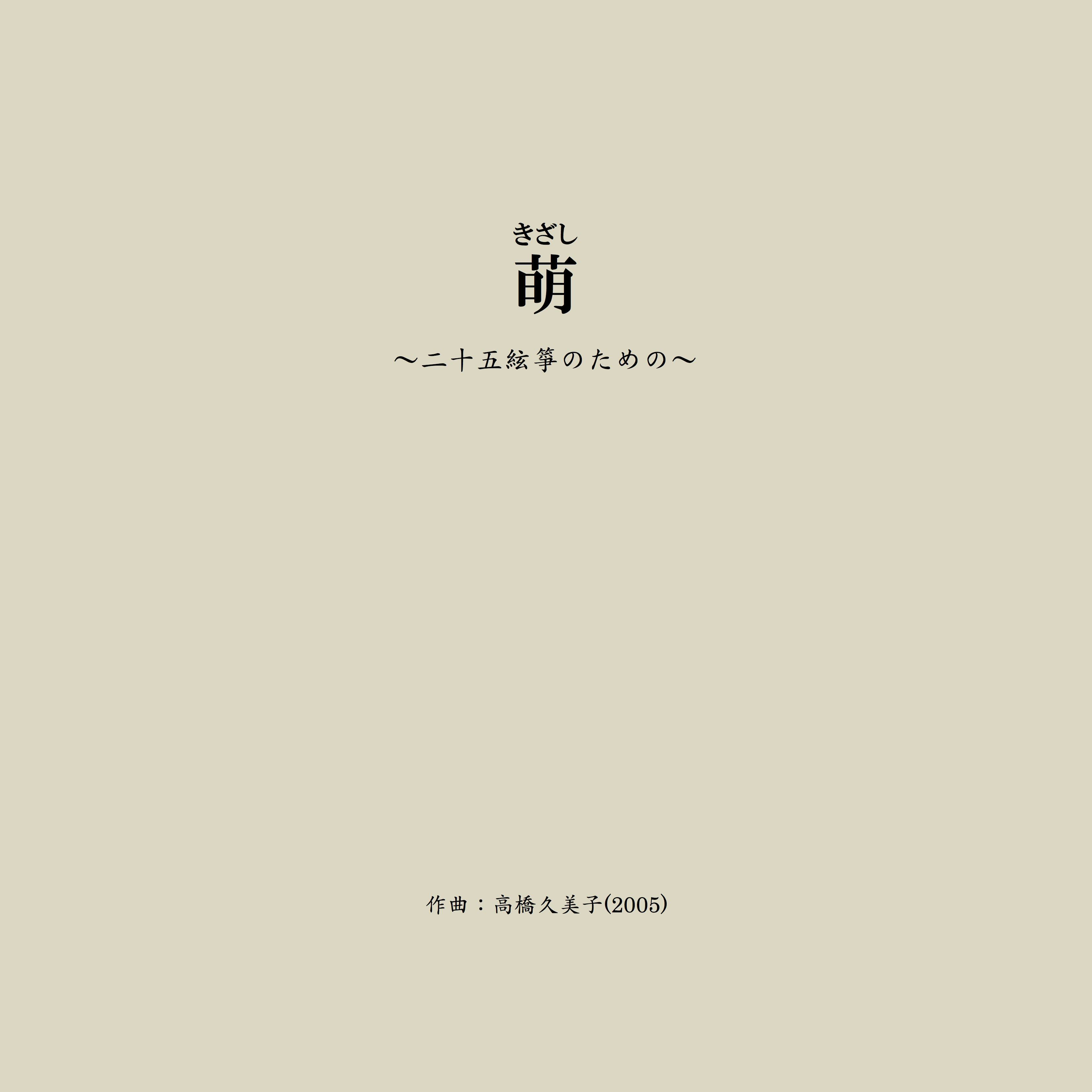 【楽譜】萌~二十五絃箏のための(五線譜)A4判
