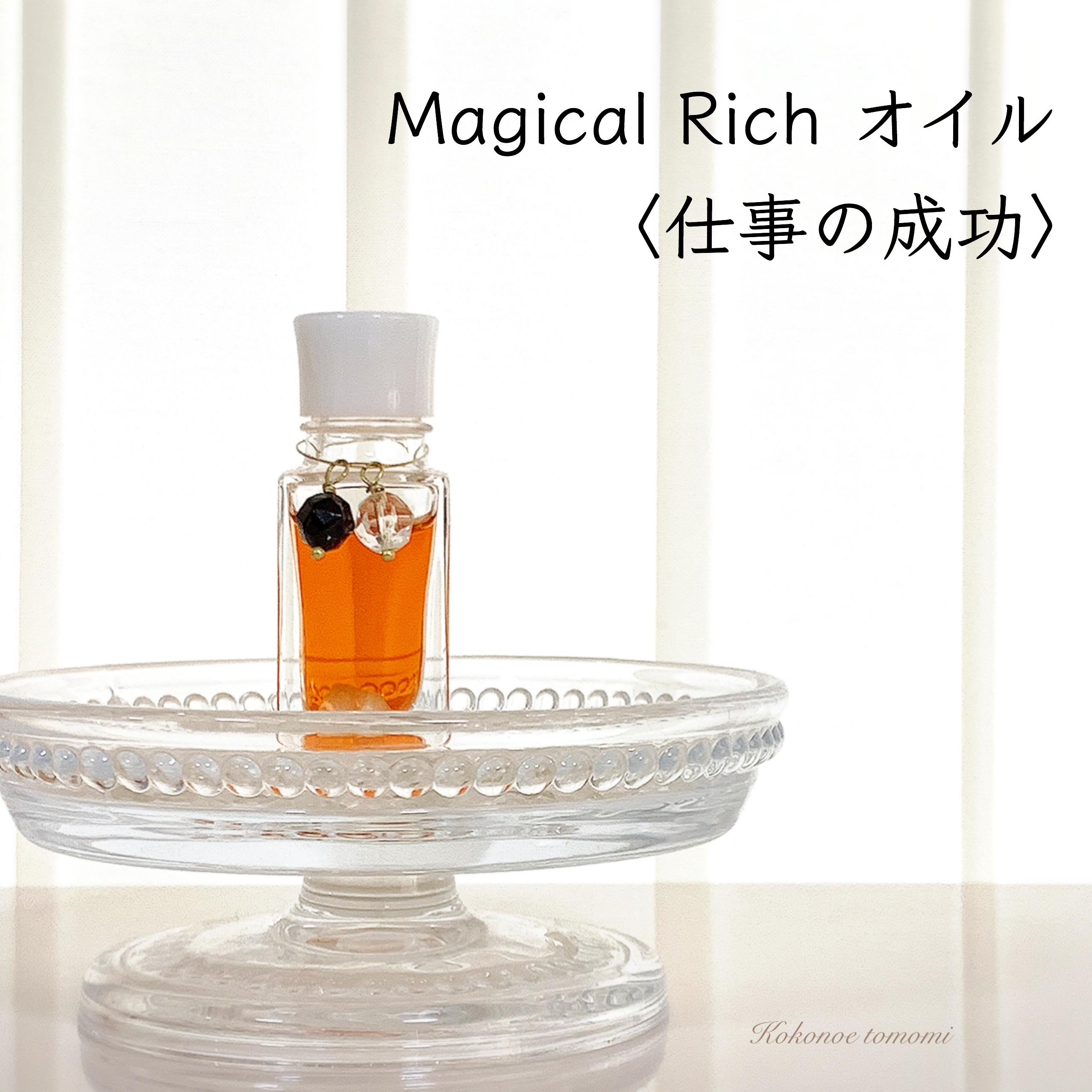 最強♡美オーラ・Magical Richオイル(仕事の成功)