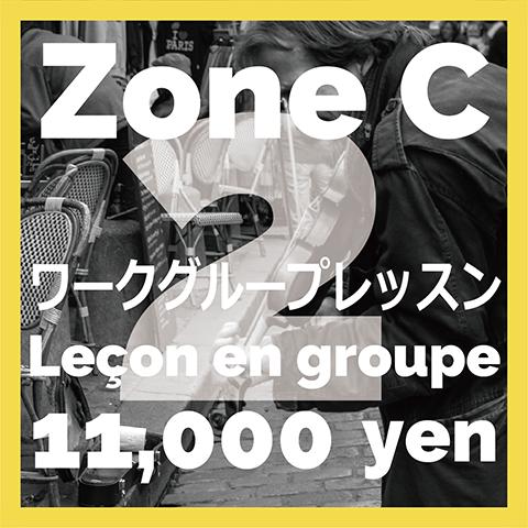 ワークグループレッスン(ゾーンC)…2名