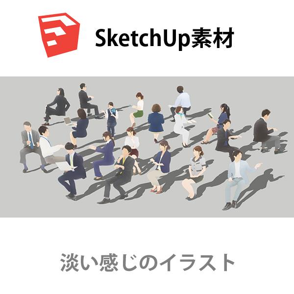 SketchUp素材ビジネスイラスト-淡い 4aa_011 - 画像1