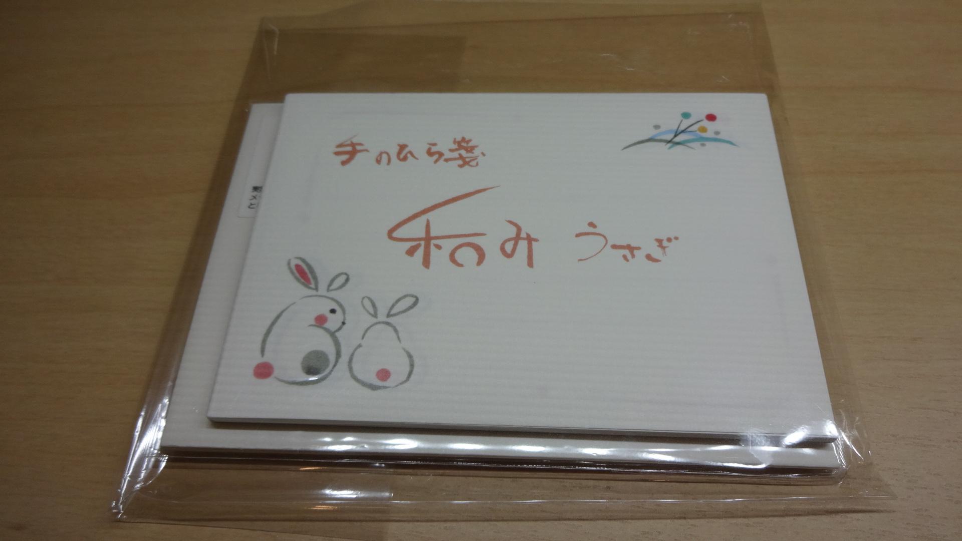 ウサギ ミニフウトウ&テノヒラセン/ナゴミ