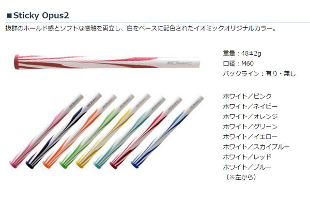 イオミック Sticky Opus2 グリップ