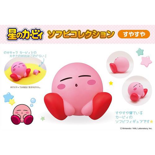星のカービィソフビコレクション  【 すやすや 】 Kirby  /  エンスカイ