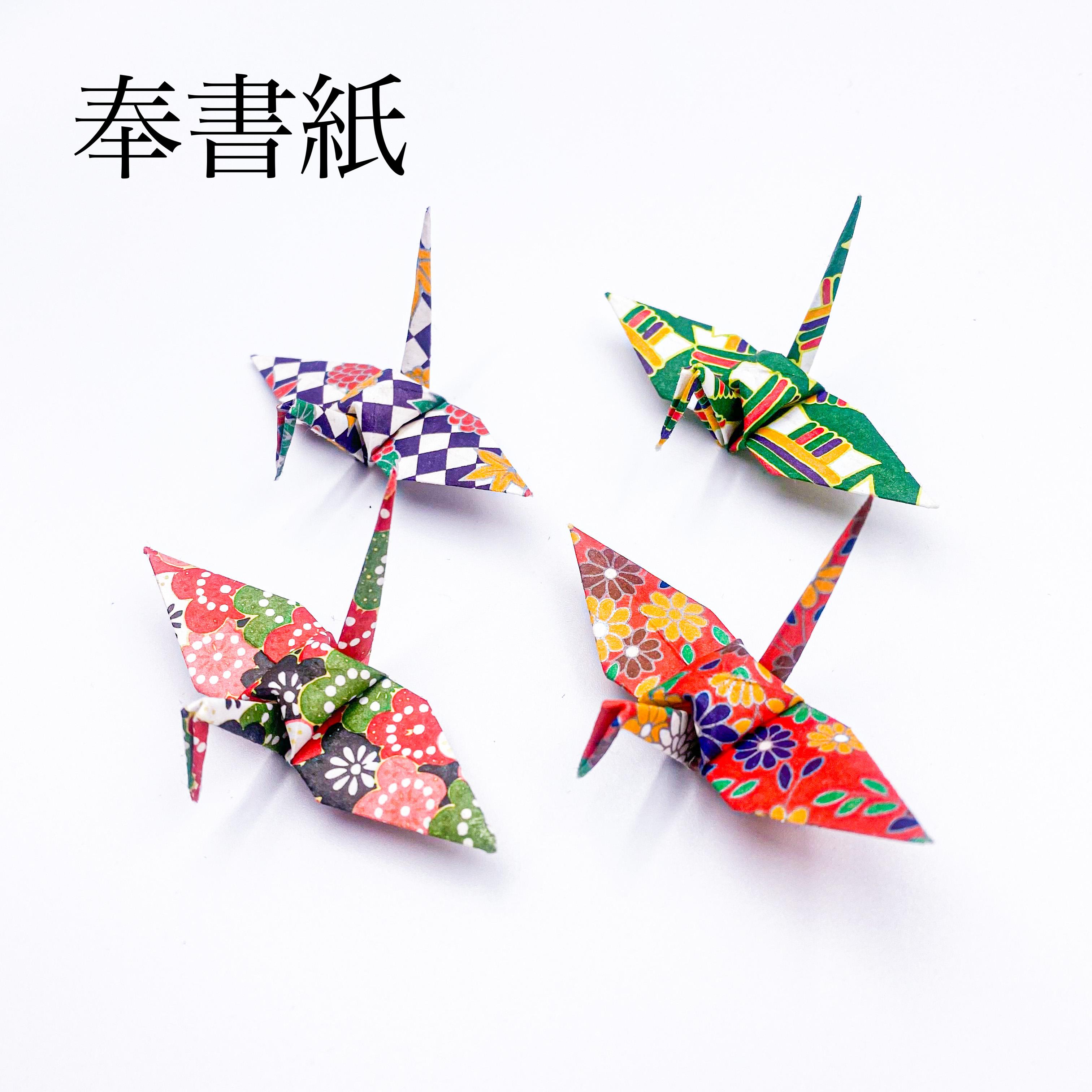 知性あふれる奉書紙の折り鶴(神前式、和装婚折り鶴シャワー演出・和風撮影小物・おもてなし用)100羽