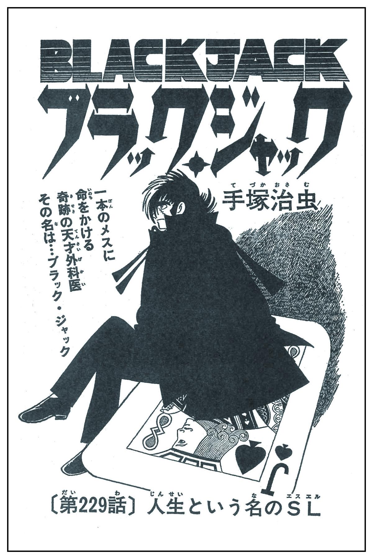 週刊少年チャンピオン創刊50周年記念 「伝説の最終回 昭和版」「伝説の最終回 平成版」2冊セット