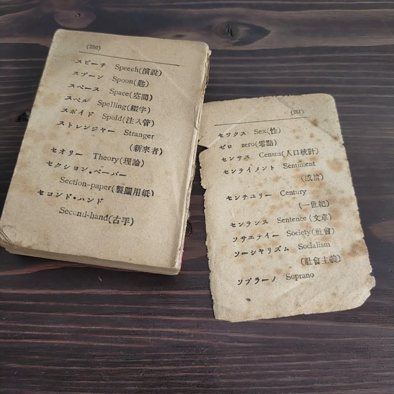 小さなアルファベット帳