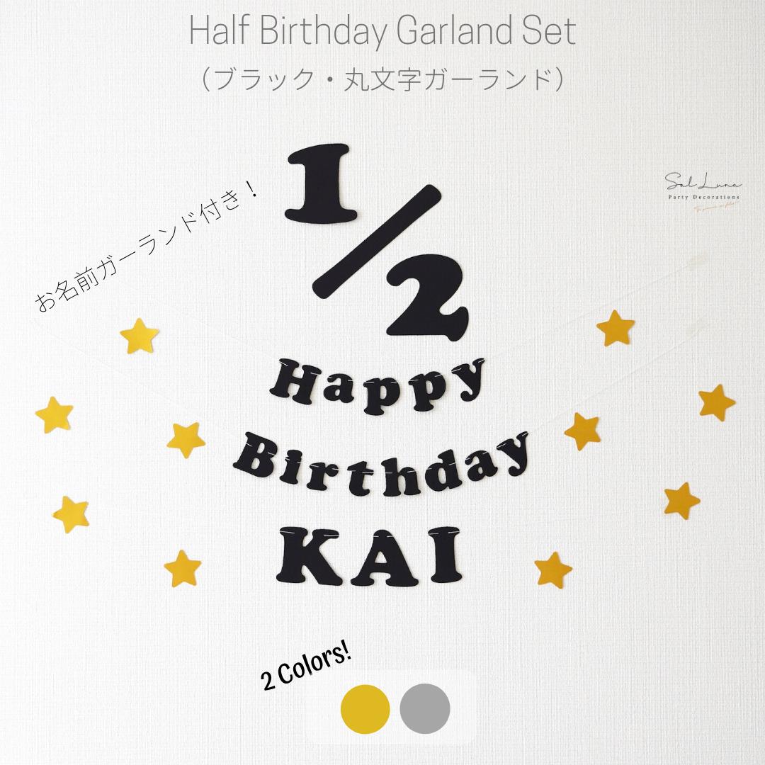 【名入り!】ハーフバースデーガーランドセット(ブラック・丸文字ガーランド)誕生日 飾り付け 飾り ガーランド 風船
