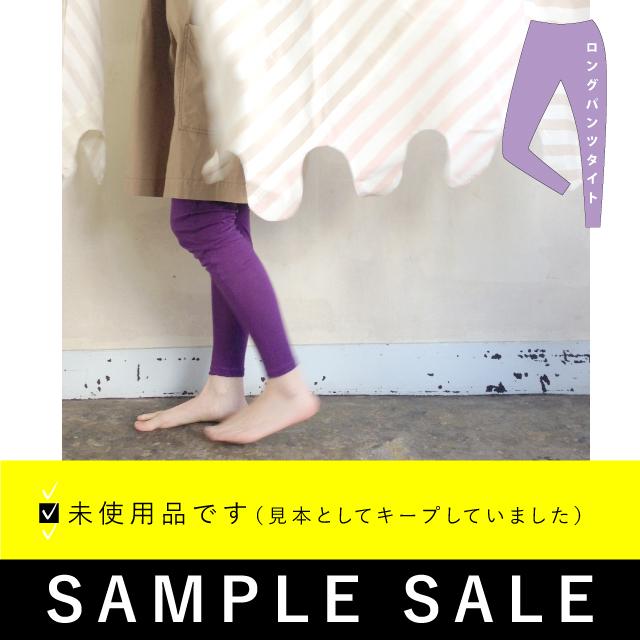 ロングパンツ|ムラサキ|SAMPLE