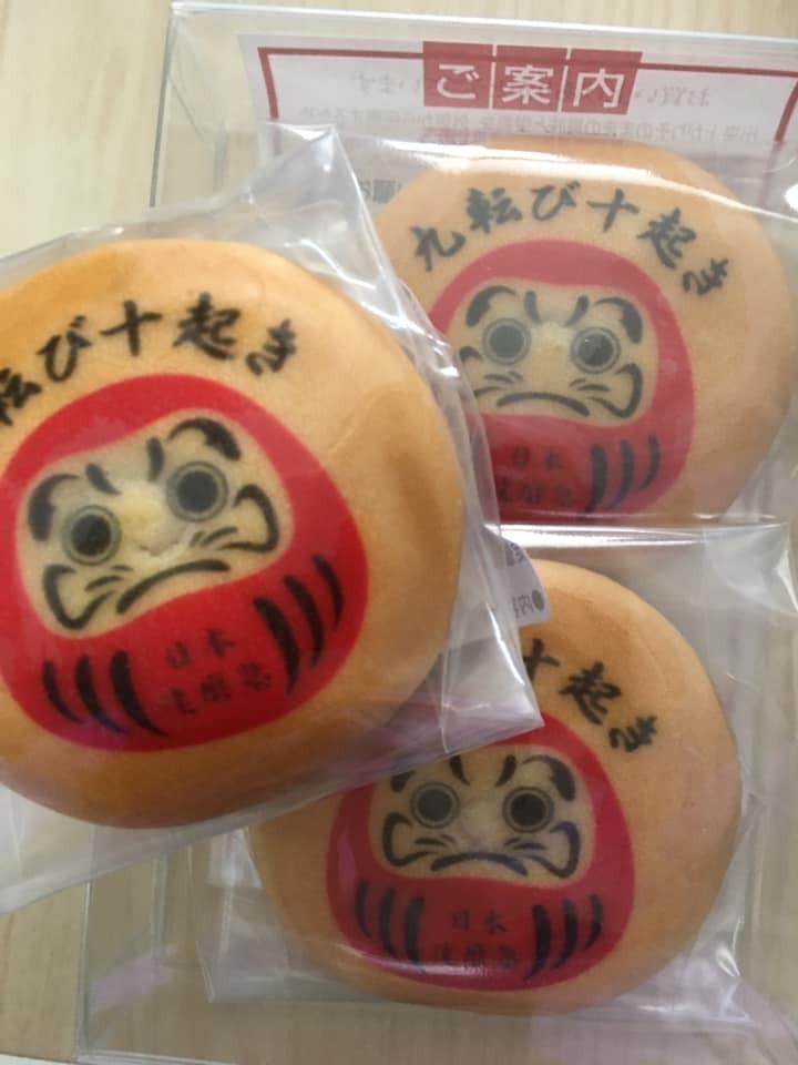 日本達磨塾 お饅頭 10個セット