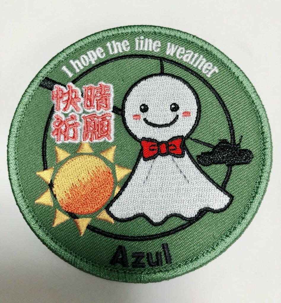 ひこうき工房Azul~アスール~/快晴祈願パッチ(陸)