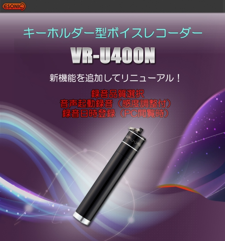 ベセトジャパン(BESETO JAPAN) VR-U400N(4GB) キーホルダー型ボイスレコーダー