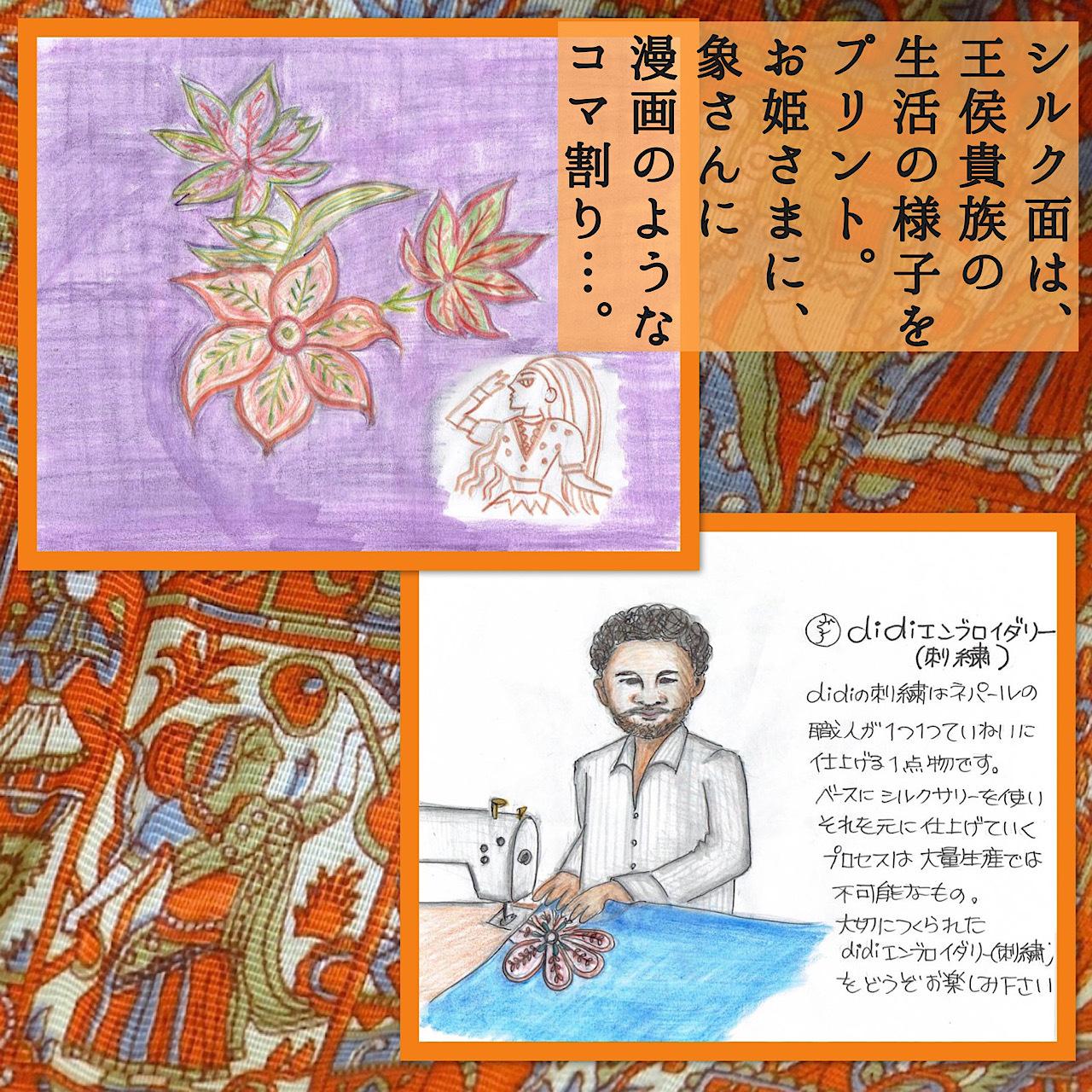 ebwn-001 刺繍コットン・サリー 巻きスカート