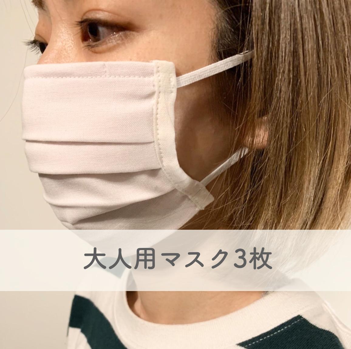【再販 / 送料無料】LUCYオリジナルオーガニックコットンマスク(フジイロ3枚セット)