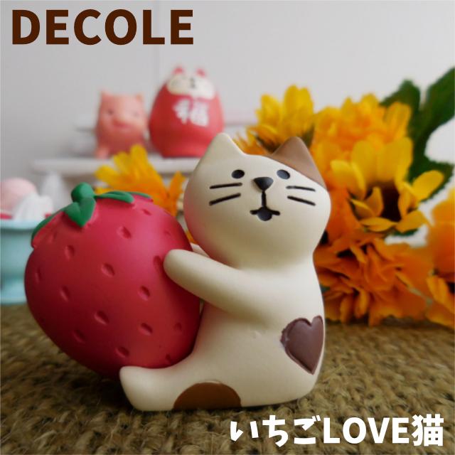 (344) デコレ コンコンブル いちごLOVE猫