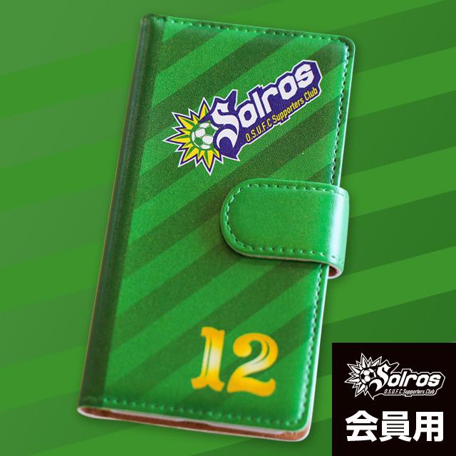 会員専用 スマホカバー手帳型「ソルロスロゴ、エンブレム」iPhone用