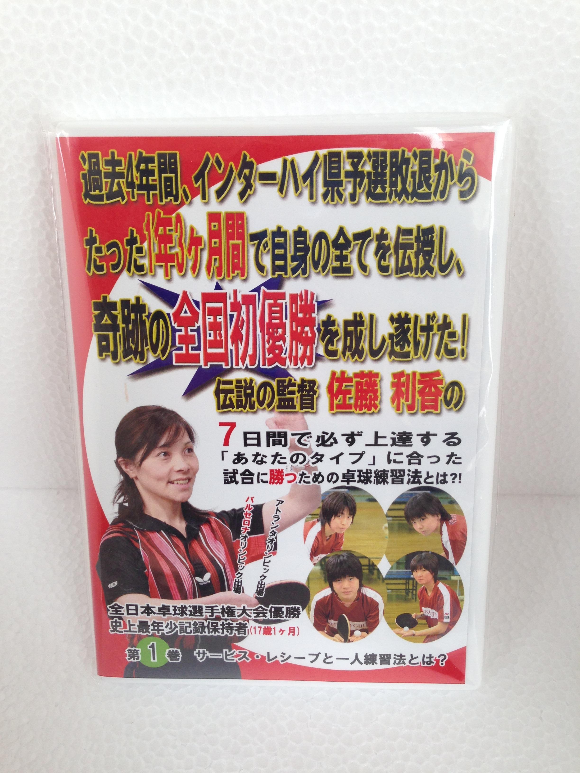 明徳義塾佐藤利香監督の卓球動画DVD 第1巻